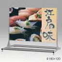 【送料無料♪】ロードサイン向け大型スタンド看板255 面板寸法:W1800×H1200 (屋外用スタンド看板/T型看板)