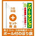 【セット商品】3m・3段伸縮のぼりポール(竿)付 のぼり旗 (1464) アパート・マンション お部