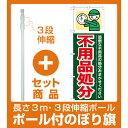 【セット商品】3m・3段伸縮のぼりポール(竿)付 のぼり旗 (GNB-346) 不用品処分