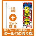 【セット商品】3m・3段伸縮のぼりポール(竿)付 のぼり旗 (2747) 作業服・軍手 大特価にて販売中