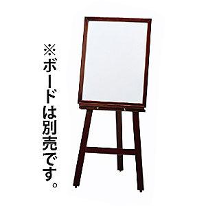 イーゼル型メニュースタンド M(スタンド看板/木製イー