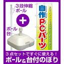 【3点セット】のぼりポール(竿)と立て台(16L)付ですぐに使えるのぼり旗 自作PCパーツ (GNB-128)
