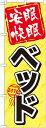 【送料無料♪】のぼり旗 ベッド のぼり 家具店/寝具店のPRにのぼり旗 のぼり ネコポス便