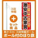 【セット商品】3m・3段伸縮のぼりポール(竿)付 のぼり旗 激安中古家具 (GNB-1261)