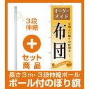 【セット商品】3m・3段伸縮のぼりポール(竿)付 のぼり旗 布団 (GNB-800)