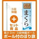 【セット商品】3m・3段伸縮のぼりポール(竿)付 のぼり旗 まくら オーダーメイド (GNB-801)