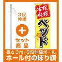 【セット商品】3m・3段伸縮のぼりポール(竿)付 のぼり旗 ベッド (GNB-802)(業種別/家具・寝具)