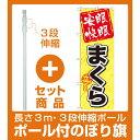 【セット商品】3m・3段伸縮のぼりポール(竿)付 のぼり旗 安眠 快眠 まくら (GNB-804)