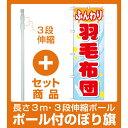 【セット商品】3m・3段伸縮のぼりポール(竿)付 のぼり旗 羽毛布団 (GNB-805)