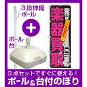 【3点セット】のぼりポール(竿)と立て台(16L)付ですぐに使えるのぼり旗 楽器買取 (GNB-705)