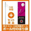 【セット商品】3m・3段伸縮のぼりポール(竿)付 のぼり旗 DART(ダーツ) ピンク (GNB-1702)