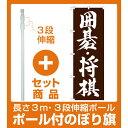 【セット商品】3m・3段伸縮のぼりポール(竿)付 のぼり旗 囲碁・将棋 (GNB-1019)の画像