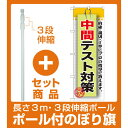 【セット商品】3m・3段伸縮のぼりポール(竿)付 のぼり旗 中間テスト対策 (GNB-1577)(業
