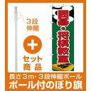 【セット商品】3m・3段伸縮のぼりポール(竿)付 のぼり旗 囲碁・将棋教室 (H-1420)の画像