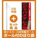 【セット商品】3m・3段伸縮のぼりポール(竿)付 のぼり旗 80sジャパメタ レア盤 (GNB-1217)