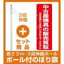 【セット商品】3m・3段伸縮のぼりポール(竿)付 のぼり旗 中古農機具の販売買取 (GNB-1241