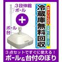 【3点セット】のぼりポール(竿)と立て台(16L)付ですぐに使えるのぼり旗 冷蔵庫無料回収 (GNB-192)