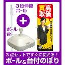 【3点セット】のぼりポール(竿)と立て台(16L)付ですぐに使えるのぼり旗 高価買取 写真 (GNB-2638)