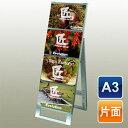 スタンド看板 店舗看板 A型看板 カードケーススタンド看板 CCSK-A3Y4K A3 4段 片面 A型看板 【ポイント5倍セール中♪】