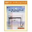 едеье╤е═ ┤╪╧в╛ж╔╩ е╤б╝е╞еге╖ечеєе╒е├еп ╝л║▀ (20mmб┴70mm) (NBF-21)