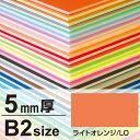 樂天商城 - ニューカラーボード 5mm厚 B2 ライトオレンジ