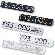 ニュープライスキューブセット L 種別:白/銀文字 (店舗用品/ピン・タグ付・プライス用品/プライスカード)