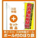 【セット商品】3m・3段伸縮のぼりポール(竿)付 のぼり旗 (1335) 飲酒運転厳禁