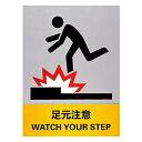 安全標識ステッカー 160×120 内容:足元注意 (29123)(安全標識・表示プレート/安全標識板)