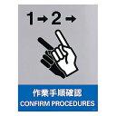 安全標識ステッカー 160×120 内容:作業手順確認 (29141)(安全標識・表示プレート/安全標識板)