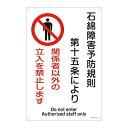 學習, 服務, 保險 - 安全標識 アスベスト 石綿障害予防 看板 表示板 アスベスト関係標識板 石綿ばく露防止対策標識 450×300 関係者以外の立入を禁止します