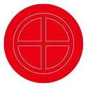 消防標識板 破壊板 アクリル赤色透明 サイズ (外径) :100mmφ×2mm (063100)(消防/防災・防犯標識・表示/避難器具表示板)