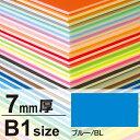 ニューカラーボード 7mm厚 B1 ブルー(販促POP/B1サイズ)