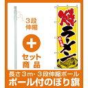 樂天商城 - 【セット商品】3m・3段伸縮のぼりポール(竿)付 のぼり旗 (1316) 焼ラーメン