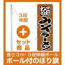 【セット商品】3m・3段伸縮のぼりポール(竿)付 のぼり旗 こだわり みそラーメン 茶色 (H-34)