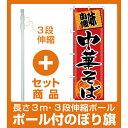 【セット商品】3m・3段伸縮のぼりポール(竿)付 のぼり旗 味自慢 中華そば 中華風(H-502)