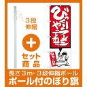 3m・3段伸縮のぼりポール(竿)付 のぼり旗 びっくりラーメンあります イラスト付 (SNB-1185)(ラーメン・中華料理)