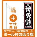 【セット商品】3m・3段伸縮のぼりポール(竿)付 のぼり旗 (2162) 炭火焼 黒地/白文字