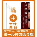 【セット商品】3m・3段伸縮のぼりポール(竿)付 (新)のぼり旗 本格焼肉 (SNB-3219)