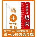【セット商品】3m・3段伸縮のぼりポール(竿)付 (新)のぼり旗 本格炭火焼肉 (SNB-3223)