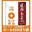 【セット商品】3m・3段伸縮のぼりポール(竿)付 (新)のぼり旗 焼肉&ホルモン (SNB-3225)