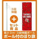 【セット商品】3m・3段伸縮のぼりポール(竿)付 (新)のぼり旗 炭火焼肉 素材厳選 (SNB-3226)