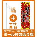 【セット商品】3m・3段伸縮のぼりポール(竿)付 (新)のぼり旗 焼肉&ホルモン(黄) (SNB-3227)
