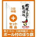 【セット商品】3m・3段伸縮のぼりポール(竿)付 (新)のぼり旗 厳選素材の旨い焼肉 (SNB-3229)