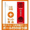 【セット商品】3m・3段伸縮のぼりポール(竿)付 (新)のぼり旗 炭火焼肉 営業中 (SNB-3230)