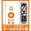 樂天商城 - 【セット商品】3m・3段伸縮のぼりポール(竿)付 のぼり旗 (3155) クエ鍋