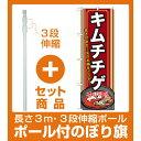 【セット商品】3m・3段伸縮のぼりポール(竿)付 韓国料理のぼり旗 内容:キムチチゲ 下段にイラスト(SNB-524)