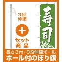 【セット商品】3m・3段伸縮のぼりポール(竿)付 のぼり旗 (330) 寿司 緑