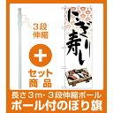 【セット商品】3m・3段伸縮のぼりポール(竿)付 のぼり旗 にぎり寿し (H-332)