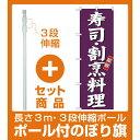 【セット商品】3m・3段伸縮のぼりポール(竿)付 (新)のぼり旗 寿司・割烹料理 (SNB-3810)