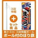 【セット商品】3m・3段伸縮のぼりポール(竿)付 (新)のぼり旗 まぐろ 絶品 (SNB-4255)